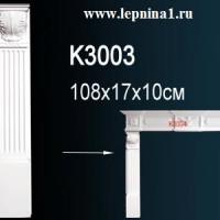 К3004 Элемент камина Perfect