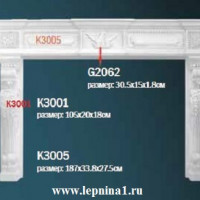 К3005+К3001*2+G2062 Камин в сборе Perfect