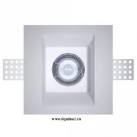 VS-008 Светильник точечный гипсовый Декоратор