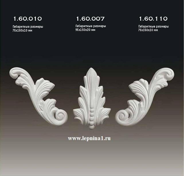 Орнамент Европласт левый 1.60.010