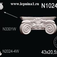 N1024-2W Капитель колонны Perfect на R24 см