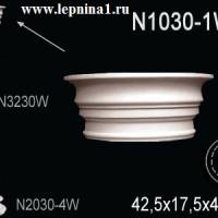 N1030-1W Капитель колонны Perfect на E30 см