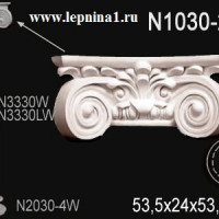 N1030-2W Капитель колонны Perfect на ?30 см