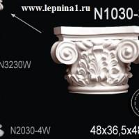 N1030-3W Капитель колонны Perfect на R30 см