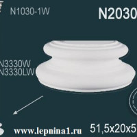 N2030-4W База колонны Perfect на R30 см