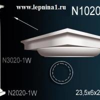 N1020-1W Капитель колонны Perfect  на R20,3 см