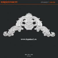 Орнамент Европласт 1.60.036