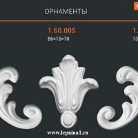 Орнамент Европласт 1.60.009 Лев.+1.60.109 Прав.( Пара)