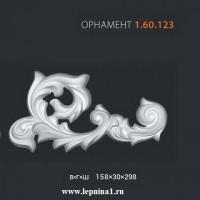 Орнамент Европласт 1.60.023 Лев.+1.60.123 Прав.( Пара)
