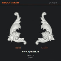 1.60.035 Лев.+1.60.135 Прав.( Пара) Орнамент Европласт