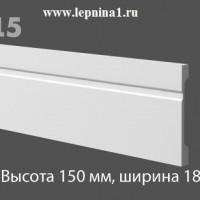 Напольный плинтус nmc Wallstyl FD15