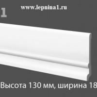 Напольный плинтус nmc Wallstyl FD21