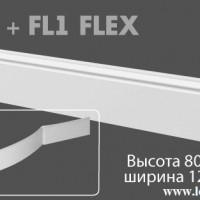 Гибкий плинтус NMC Wallstyl FL1 FLEX