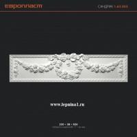 1.63.003 Сандрик Обрамление дверных проемов Европласт