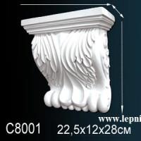 C8001 Консоль Perfect