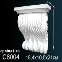 C8004 Консоль Perfect