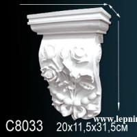 C8033 Консоль Perfect