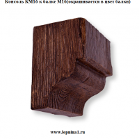 Декоративная балка  3 метра Уникс М16 темный дуб