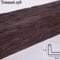 Декоративная балка 3 метра Уникс СС1 темный дуб