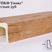 Декоративная балка Уникс Б1 светлый дуб