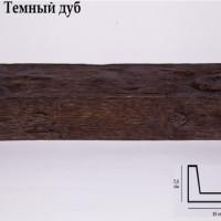 Декоративная балка Уникс СС2 темный дуб 3м