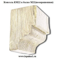 Консоль КМ22 под окраску