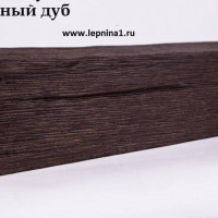 Декоративная балка Уникс М11 темный дуб
