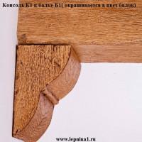 Декоративная балка 2 метра Уникс Б1 орех