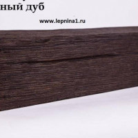 Декоративная балка Уникс М9 темный дуб 2м